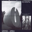 MARTA PAN art exhibition flyer Japan 1994 [PM-100]