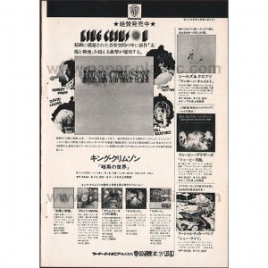 KING CRIMSON Starless and Bible Black LP magazine advert Japan [PM-100]