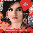 VOLVER Pedro Almodovar movie flyer Japan #1 - Penelope Cruz [PM-100]