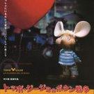 TOPO GIGIO AND THE MISSILE WAR Maria Perego Kon Ichikawa movie flyer Japan [PM-100]