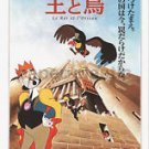 LE ROI ET L'OISEAU / THE KING AND THE MOCKINGBIRD animation movie flyer Japan [PM-100]