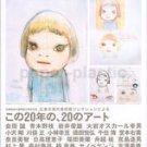 YOSHITOMO NARA exhibition flyer Japan 2006 [PM-200]