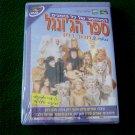 The Jungle Book ISRAELI hebrew music cast ISRAEL 1996