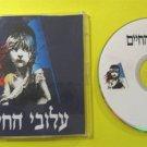 LES MISERABLES IN HEBREW ! ISRAEL CAST DUDU FISHER SHLOMIT AHARON RIKI GAL AVI TOLEDANO DVD