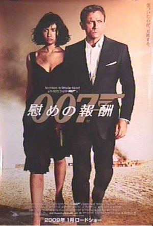 Quantum Of Solace (Japanese Version ) Movie Poster Original Double Sided 28x41
