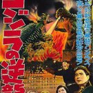 GODZILLA raids 1995 Movie Poster 13x19 inches