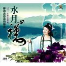 Chinese Buddhism Music-Shui Yue Chan Xin [DSD-CD]