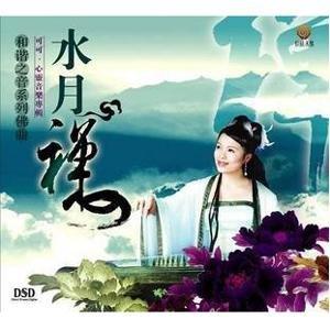 Chinese Buddhism Music-Shui Yue Chan Xin [DSD-CD]