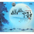 Chinese Music/The Venerable Breezing (You You Ning Jing)[DSD-CD]