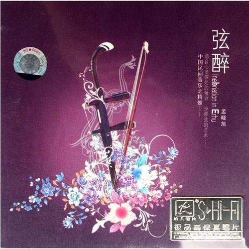Chinese Erhu Music/Inebriation in Erhu[DSD-CD]
