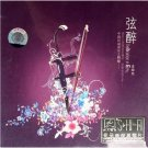 Chinese Erhu Music/Inebriation in Erhu[DSD-CD]