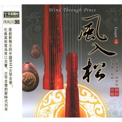 Chinese Guqin Music-Wind Through Pines [DSD-CD]