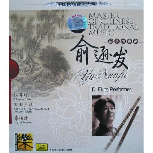 Master of Chinese Traditional Music Di Flute Perform Yu Xunfa