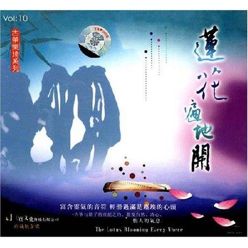 Guzheng Buddhism Music--The Lotus Blooming Everywhere