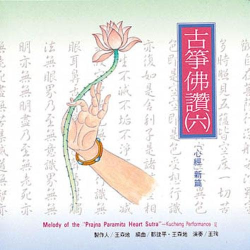 "Melody of the ""Prajna Heart Sutra""/Kucheng Performance VI"