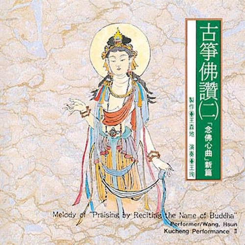 """Melody of """"Praising by Reciting the Name of Buddha"""""""