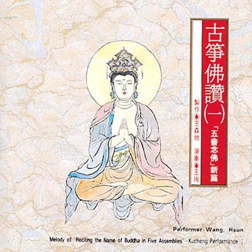 """Melody of """"Reciting the Name of Buddha in Five Assemblies"""""""