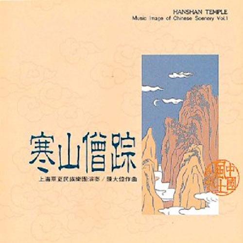 Chinese Buddhism Music-Hanshan Temple