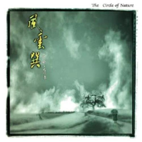Chinese Music-The Circle of Nature