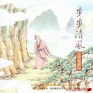 Chinese Buddhism Music-Breeze with Joyous Whispers/ Kucheng Performance IX