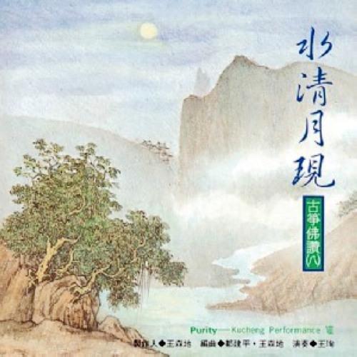 Chinese Buddhism Music-Purity---Kucheng Performance VIII