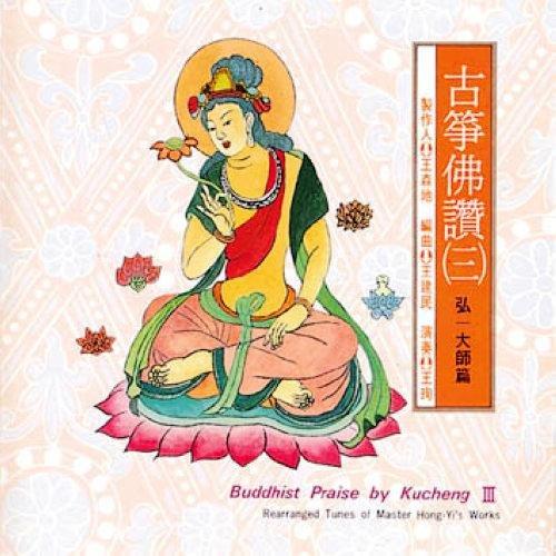 "Rearranged Tunes of ""The Sanskrit Music of Formosa"""