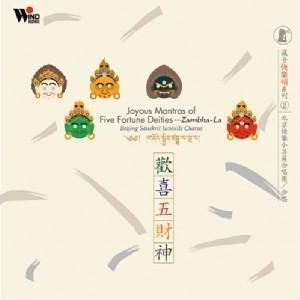 Joyous Mantras of Five Fortune Deities--Zambha-La