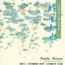 Chinese Healing Music-Gentle Breeze