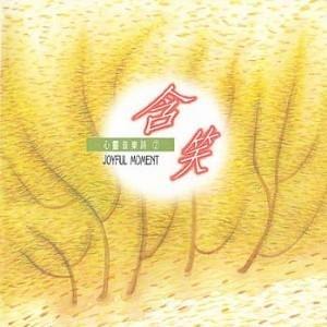Chinese Healing Music-Joyful Moment