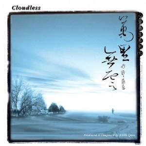 Chinese Music-Cloudless