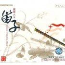 Chinese Dizi Music-Chinese Orchestra Album:Bamboo Flute