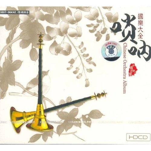 Chinese Orchestra Album:Sona