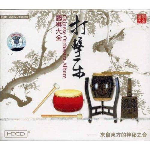 Chinese Orchestra Album:Percussion Instrument