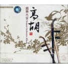 hinese Orchestra Album:Gaohu