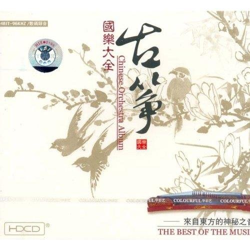 Chinese Orchestra Album:Guzheng