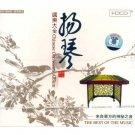 Chinese Orchestra Album:Yangqin