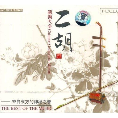 Chinese Orchestra Album:Erhu