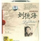 Master Of Chinese Traditional Music: Pipa (Disc 2)