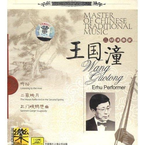 Master Of Chinese Traditional Music: Erhu