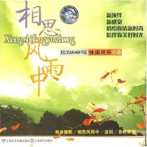 Leisure Folk Music:Xiang Si Feng Yu Zhong