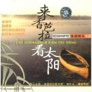 Leisure Folk Music:Lai Xiang Ba La Kan Tai Yang