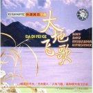 Leisure Folk Music:Da Di Fei Ge