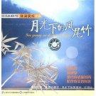 Leisure Folk Music:Yue Guang Xia De Feng Wei Zhu
