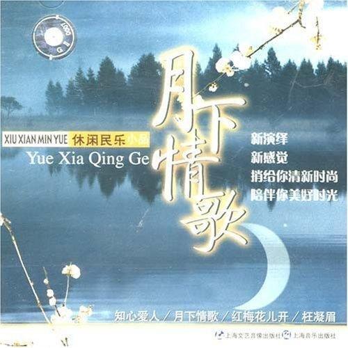 Leisure Folk Music:Yue Xia Qing Ge
