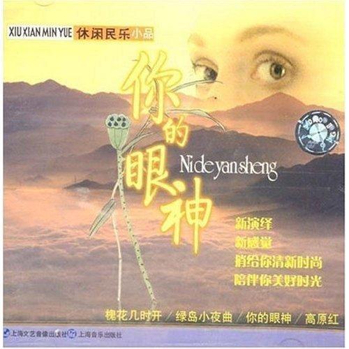 Leisure Folk Music:Ni De Yan Shen