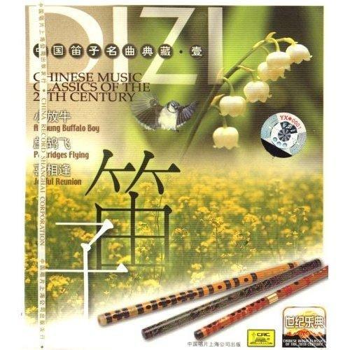 Classic Of The 20 Century:Bamboo Flute/Dizi