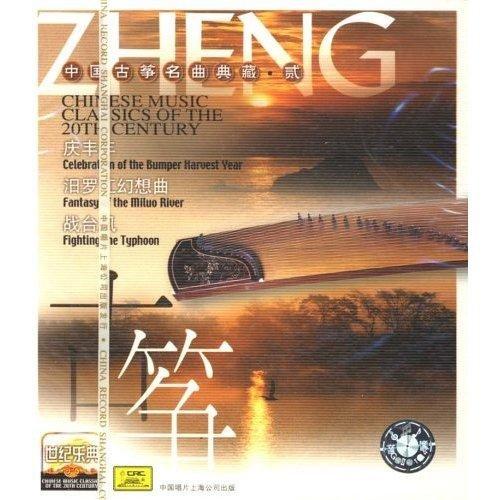 Classic Of The 20 Century:Guzheng