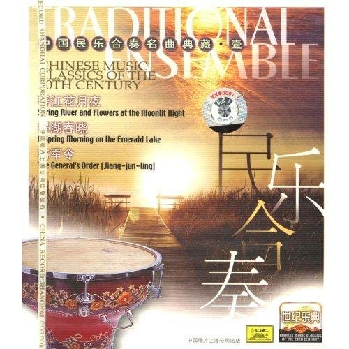 Classic Of The 20 Century:Folk Music Ensemble(Disc 1)