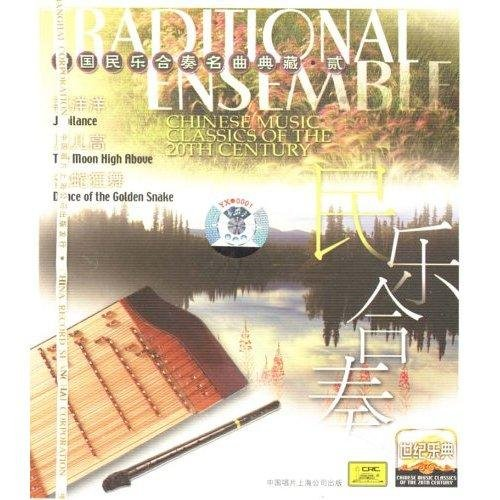 Classic Of The 20 Century:Folk Music Ensemble(Disc 2)