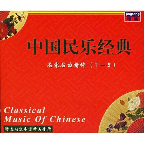 Classic Music Of Chinese:Folk Music(5CD)